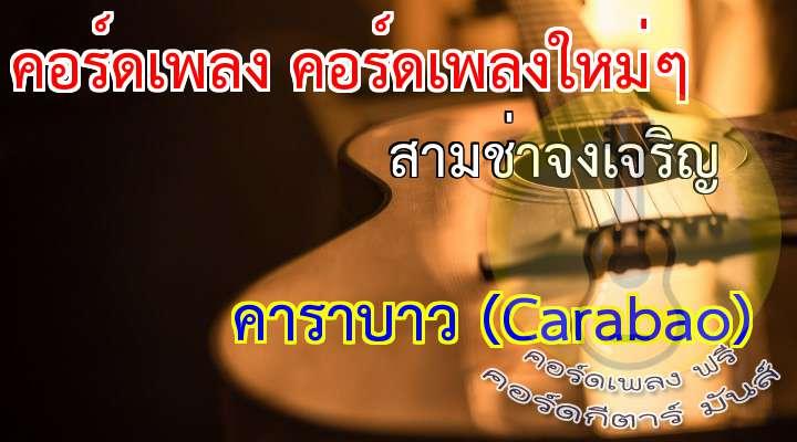 INTRO:  เฮสะลามานา   ฮาฮา   ฮาฮา  ตำนานสามช่าเมืองไทย   เป็นตำนานของสามช่า  อันความเป็นมากันแต่โบราณ   คนรุ่นเก่าเขาชำนาญ   มีมาตรฐานการดนตรีไทย