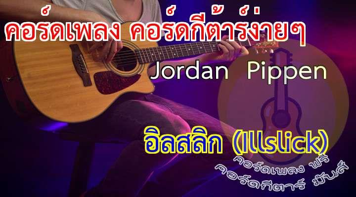 Your tch, She Knows This Is What We re ถ้ากูพลาดไม่เป็นไร ยังมีคน Rebound เรามี Ron Harper ที่จะพร้อมขว้างยาว Rodman, Kukoc, I'mma reak It own  We Used to Run The Same Team Just Like Jordan nd Pippen We ream The Same ream Just Like Jordan nd Pippen We Want The Same Thing Just Like Jordan nd Pippen very y I'm On That Lean I'm Like, I e On a Mission