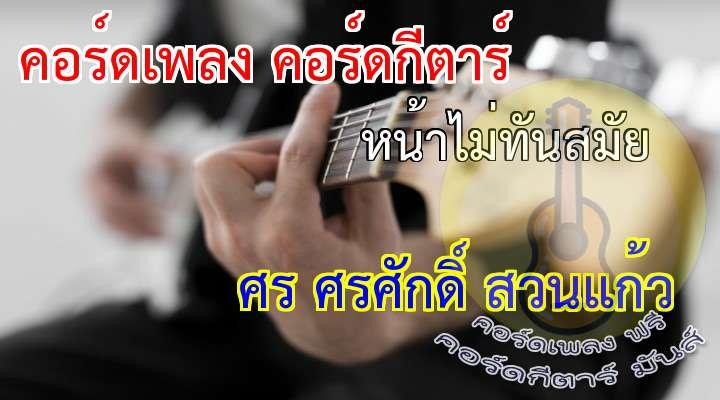 เนื้อร้อง เพลง หน้าไม่ทันสมัย:  หน้าคนรักเก่า มันเก่าจนขึ้นสนิม  แม้จะยิ้ม ก็ยิ้มไม่ทันสมัย  เพราะยิ้มไม่หวาน น้องจึงได้พาลเปลี่ยนใจ  ไม่เหมือนหน้าคนรักใหม่  หวานเข้าไส้ บาดใจ บาด